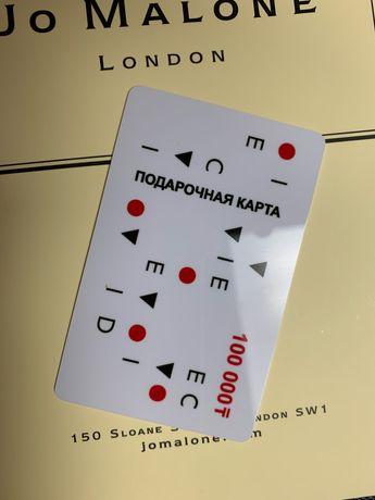Подарочная карта Code de vie на 100 тыс тенге