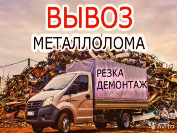 Приём металла дорого ! Самовывоз есть 80-90 тг за кг