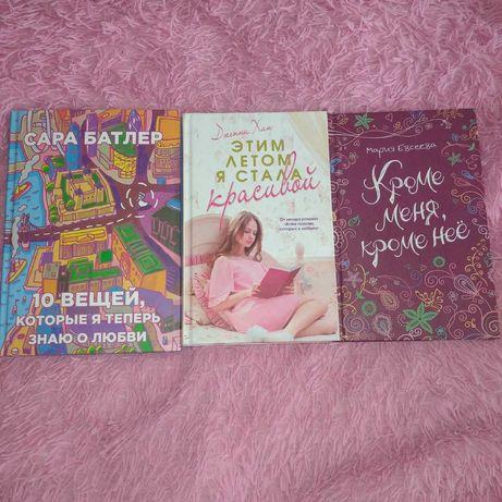 Продам 3 книги в хорошем состоянии.