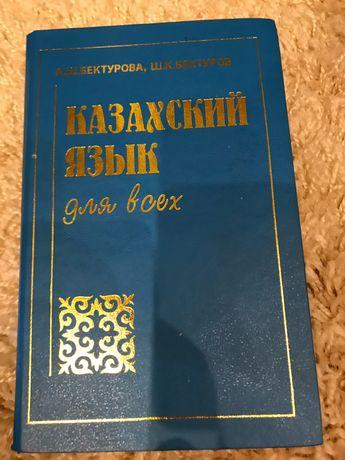 Казахский язык для всех