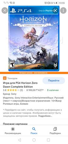 Диск на игровую приставку(плейстейшен, PS4)