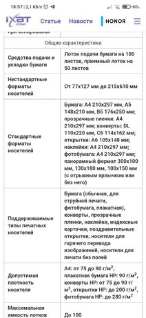 Принтер HP PSC  1513 ALI-in-One