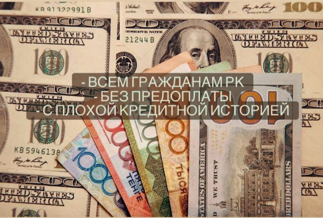 Деньги в долг. Деньги под проценты. Кредит. Гарантия 99%
