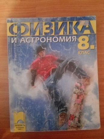 Учебник по физика за 8 клас