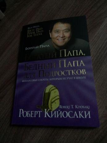"""Книга """"Богатый папа Бедный папа"""" для подростков."""
