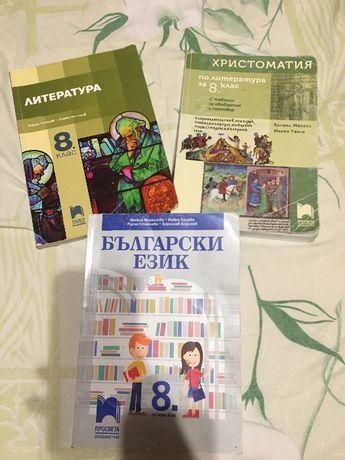 Учебници Български,Литература и Христоматия