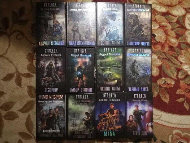 книги по игровой серий STALKER