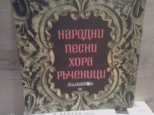 Десетинчови плочи на Балкантон, Радиопром