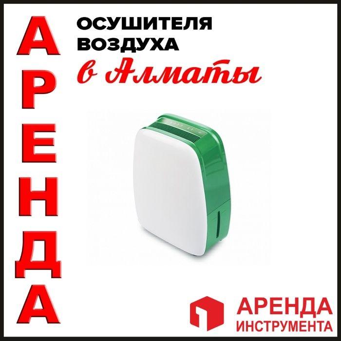 Аренда осушителя воздуха Алматы - изображение 1