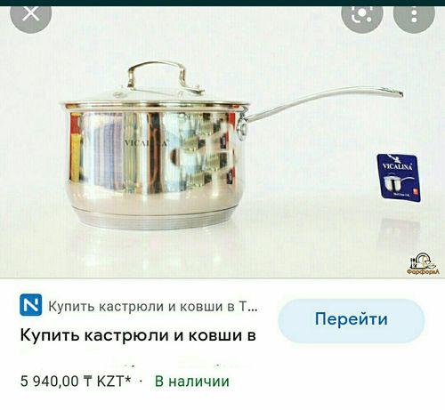 Ковш сотейник Vicalina