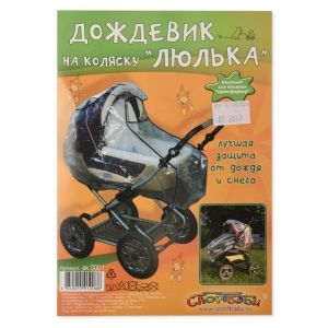 Дождевик на коляску Люлька ТРансформер Прогулочную прозрачный Россия