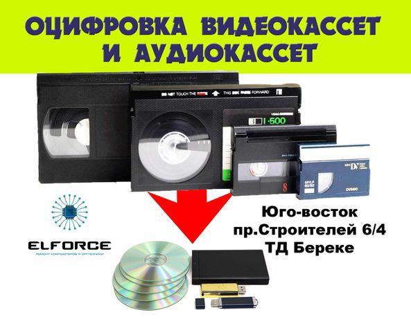 Оцифровка видеокассет аудио кас запись видео кассета на диск Караганда