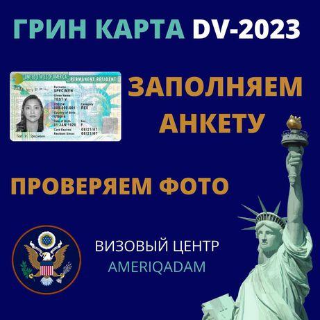 ГРИН КАРТА: Подача заявки, проверка фото. GREEN CARD Заполнение Анкеты