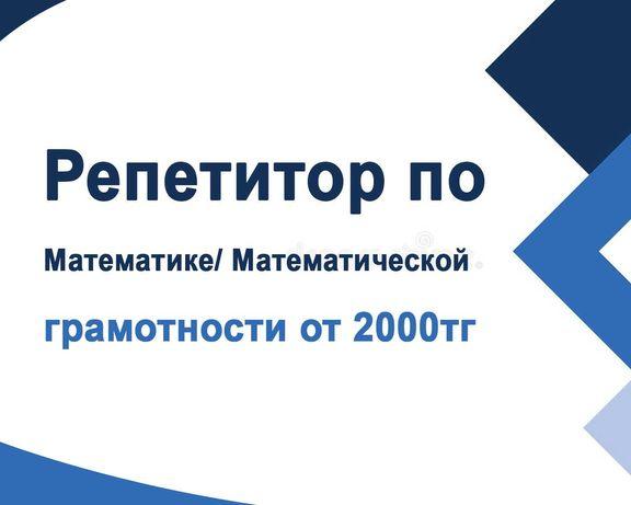 РЕПЕТИТОР по Математике и Крит Мат / Подготовке к ЕНТ /NUFYPET, SAT 1.