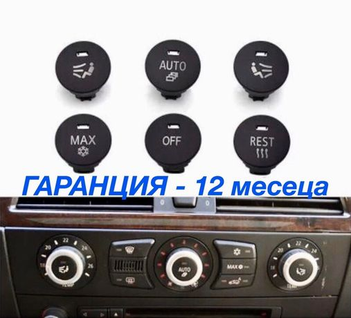 Bmw E60 E61 бутон капаче климатроник климатик бмв е60 копче е61 врътка