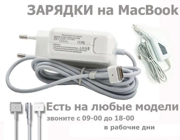 на macbook Air Pro разъём magsafe БЛОКИ ПИТАНИЯ ЗАРЯДКИ для макбуков к