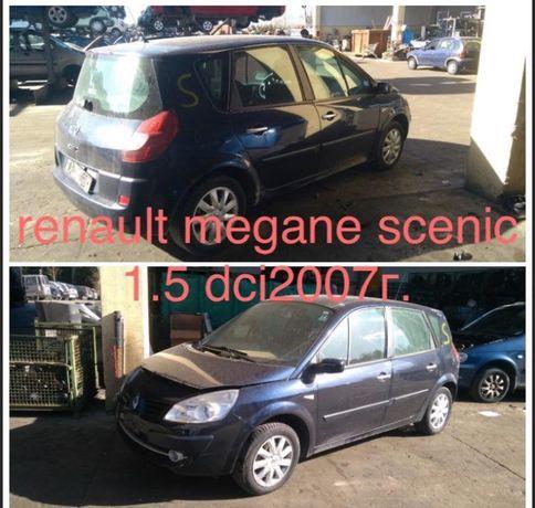 Renault megane scenic/Рено меган сценик на части