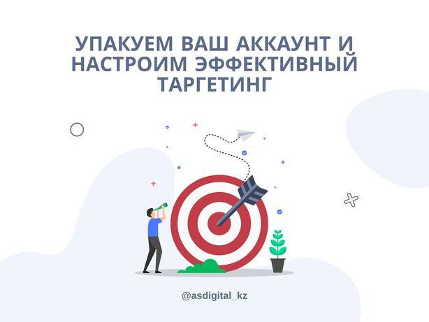 Услуги Таргетолога, SMM. Реклама, Таргет, СММ, Продвижение в Instagram