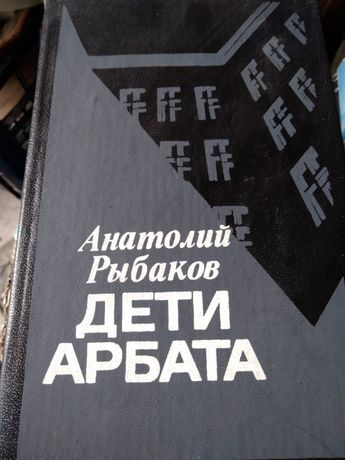 Дети Арбата - Анатолий Рибаков