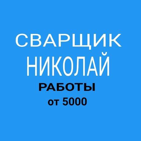 Электросварщик-Газосварщик-Сантехник 100% Гарантия