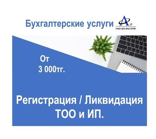 Регистрация/открытие, Ликвидация/закрытие ИП/ТОО,печати,перерегистраци