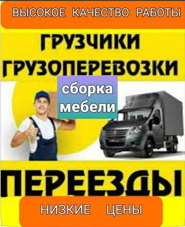 Газели грузоперевозки услуги грузчиков работы на даче