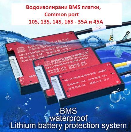 Водоизолирани BMS платки с баланс, Общ порт common port