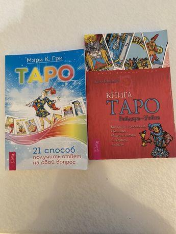 Книги, обучающие Таро