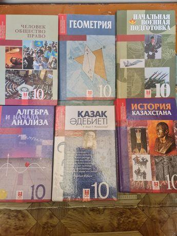 Книги для  10х  классов