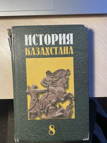 Учебники по истории Казахстана