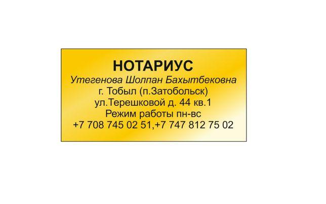 Нотариус Костанайского района г.Тобыл (Затобольск)