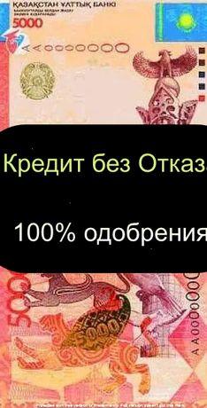 Дo 10 миллионов тeнге нaличкoй или нa карту в Kaзaзcхатне