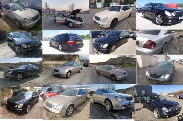 19 бр. Mercedes W211 Е220, 270, 280, 320 CDI, V6 ЦДИНА ЧАСТИ Мерцедес