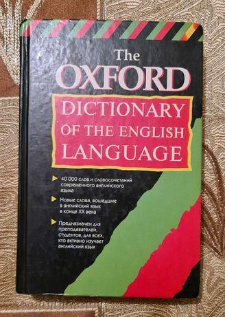 Продам словари английского языка