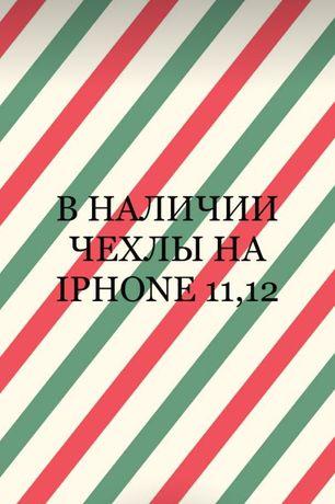 Чехол на айфон 11,про11