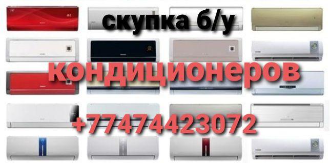 Скупка б/у кондиционеров