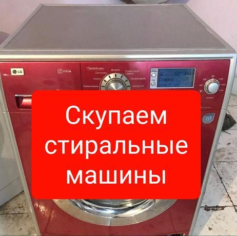 Ckyпka стиральных машин