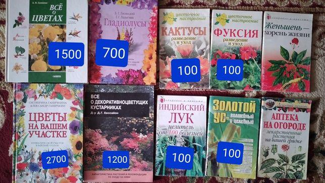 Книга О Цветах,растениях