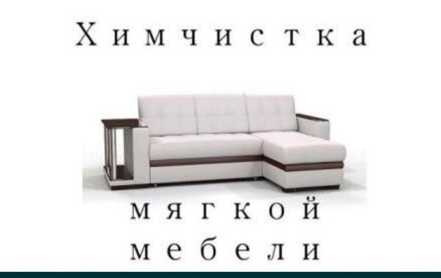 Бережная химчистка мягкой мебели, стульев, матрацев