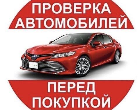 Автоподбор Автоэксперт Компьютерная Диагностика Услуги Толщиномера