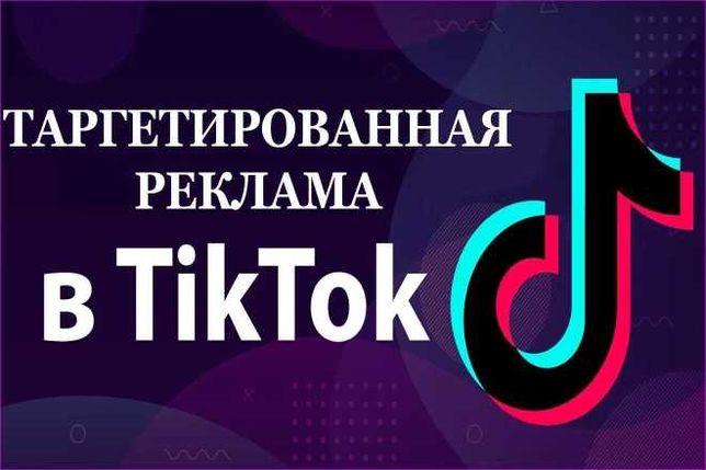 Настройка и ведения таргетированной рекламы в Тик Ток на Казахстан