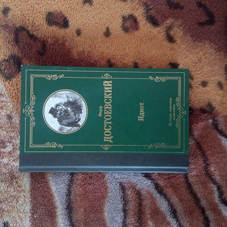 """книга """"Идиот"""" Ф.Достоевский"""