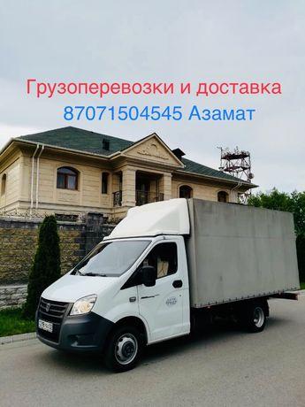 Грузоперевозки, Не дорого доставка, переезд, газель 4-х  Алматы и обл.