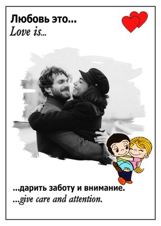 Постеры love is  и другие