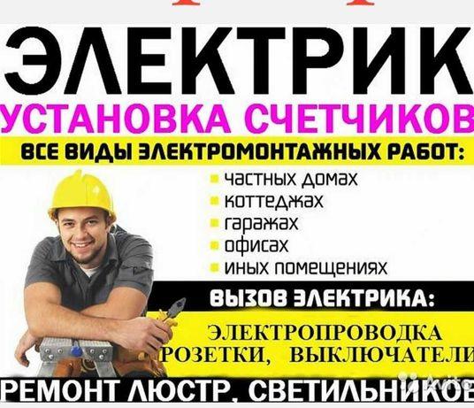 Электрик Шымкент Нурсат