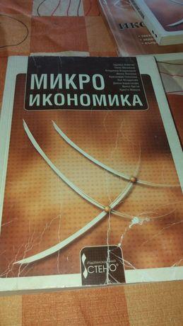 Учебници Икономически университет Варна