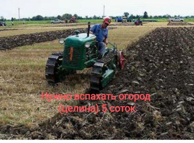 Вспашка участка трактором