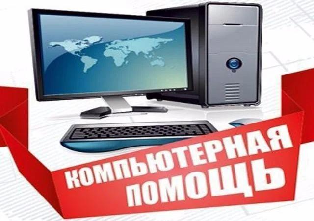 Установка Windows, Услуги программиста, прошивка телефонов