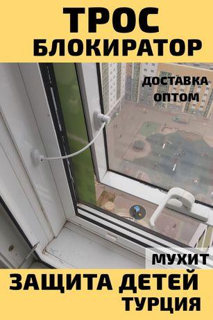 Защита детей, ограничитель, трос блокиратор, замки на окна, решетки