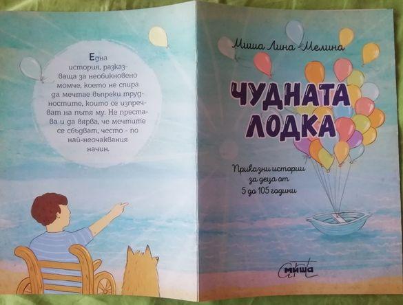 Детска книжка с автограф